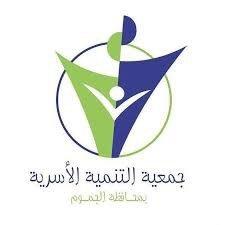 جمعية التنمية الاسرية بالجموم