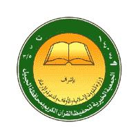 الجمعية الخيرية لتحفيظ القرآن بالجبيل