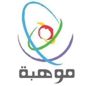 مؤسسة الملك عبدالعزيز ورجاله للموهبة والإبداع (موهبة)
