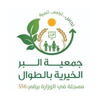 جمعية البر الخيرية بمحافظة الطوال