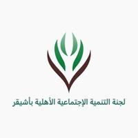 لجنة التنمية الاجتماعية الأهلية بأشيقر