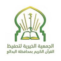 جمعية تحفيظ القرآن بالبدائع