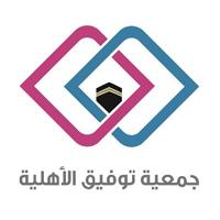 جمعية توفيق الأهلية بمكة المكرمة