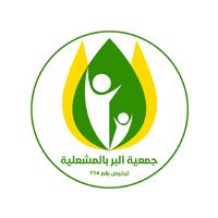 جمعية البر الخيرية بالمشعلية بنجران