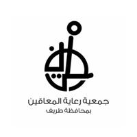 جمعية رعاية المعاقين بطريف