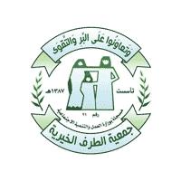جمعية الطرف الخيرية للخدمات الاجتماعية