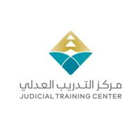 مركز التدريب العدلي