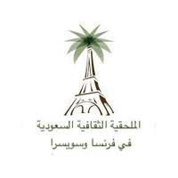 الملحقية الثقافية السعودية في فرنسا
