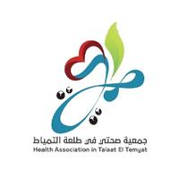 جمعية صحتي الصحية بطلعة التمياط