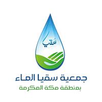 جمعية سقيا الماء بمنطقة مكة المكرمة