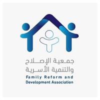 جمعية الاصلاح والتنمية الأسرية