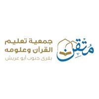 جمعية تعليم القرآن وعلومه (مُتقن) بجازان